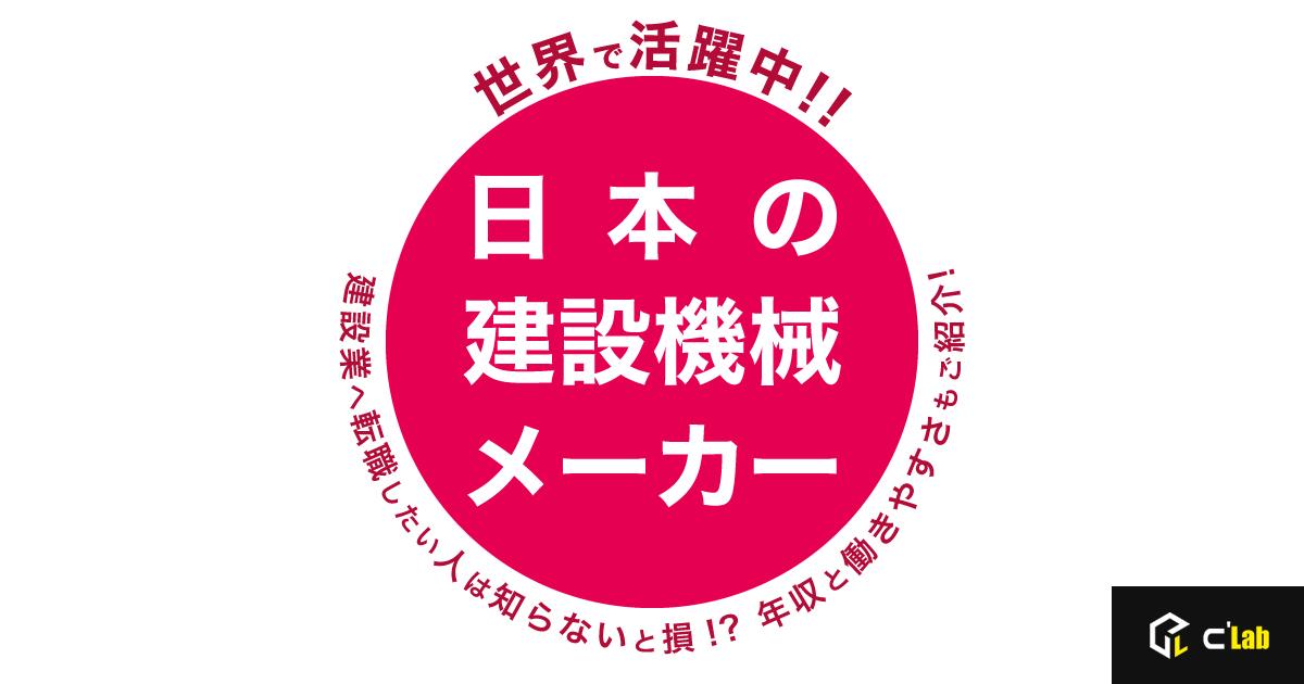 世界で活躍中!! 日本の建設機械メーカー 検察業へ転職したい人は知らないと損!? 年収と働きやすさもご紹介!