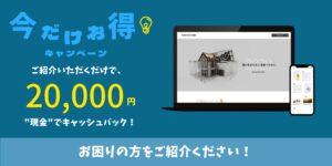 ホームページ制作 紹介キャンペーン