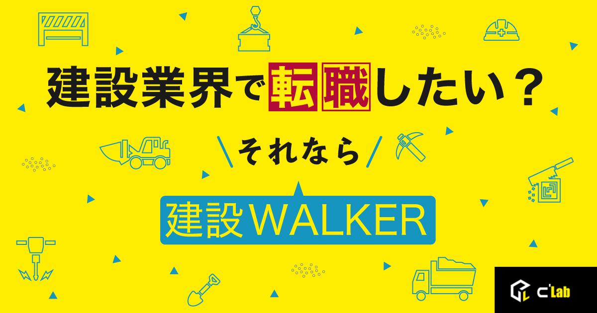 建設業会で転職したい? それなら建設WALKER