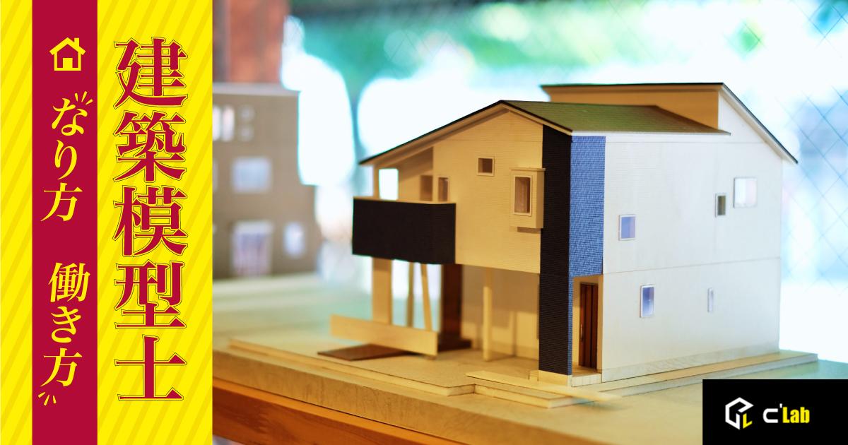建築模型士の仕事 なり方、働き方