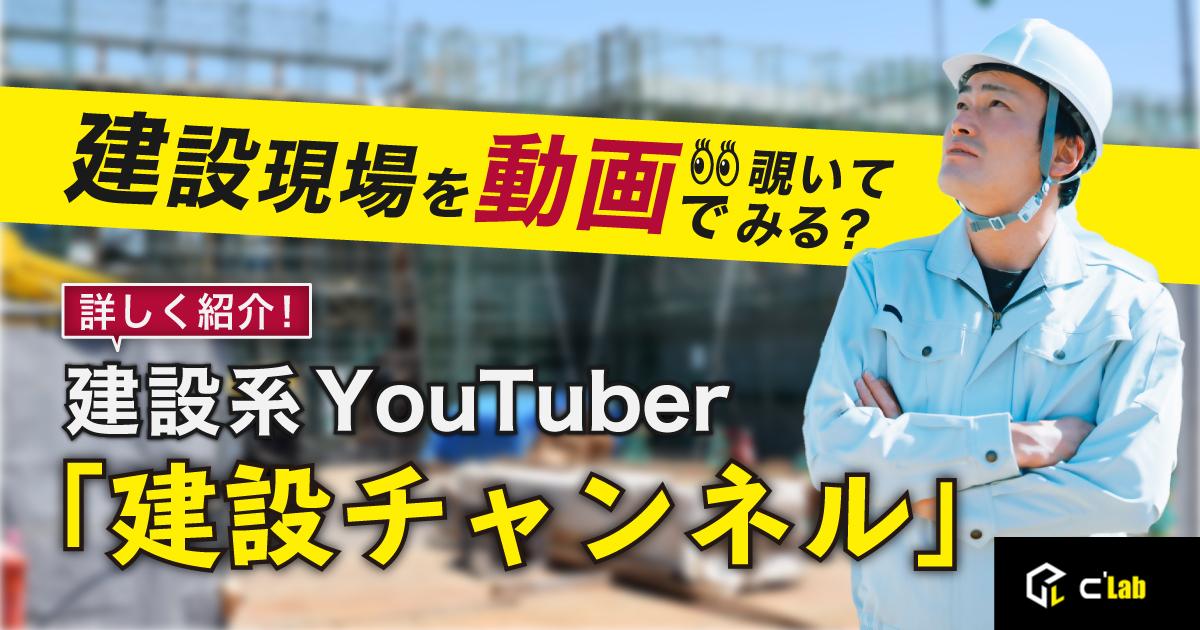 建設現場を動画で覗いてみる? 建設系YouTuber 「建設チャンネル」